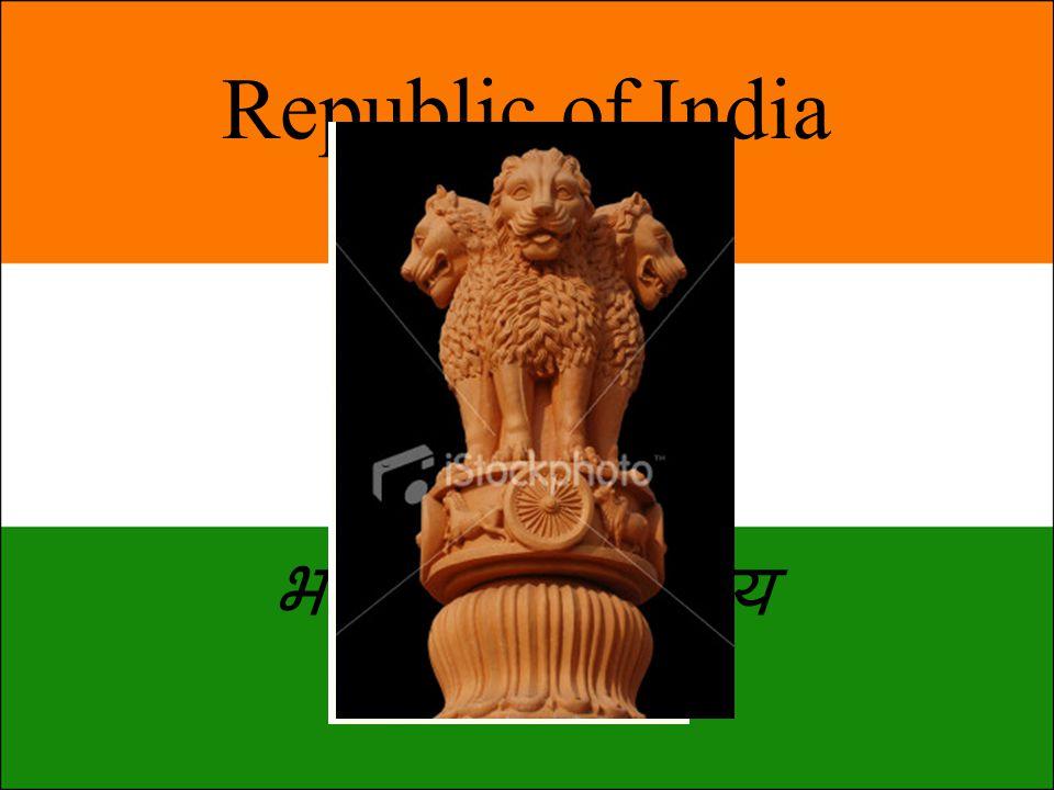 भारतीय गणराज्य [ Bhārat Ganarājya ]